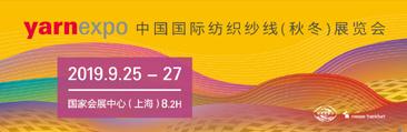 中国国际纺织纱线(2019秋冬)展览会