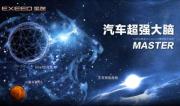 EXEED星途LX 智能科技彰显新高端实力