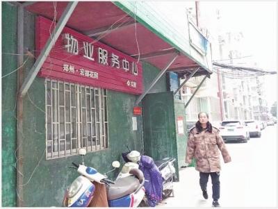 郑州宏都花园每平米多收一元暖气维修费 物业经理承认违规