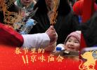 噗噗噔一吹……北京的年味都在這兒了