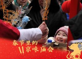 噗噗噔一吹……北京的年味都在这儿了