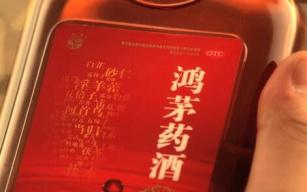 违规表彰鸿茅药业 中国中药协会被处罚