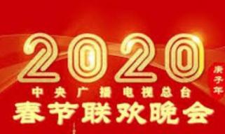 """二〇二〇春晚亮点早知道:语言节目""""老少搭配""""接地气"""