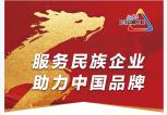 稳运营、保生产——中国茶叶推动企业复工复产