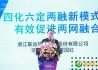 联运环境应邀出席第四届中国回收纸行业大会