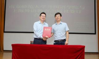 长三角基础外语教育研究中心在宁揭牌