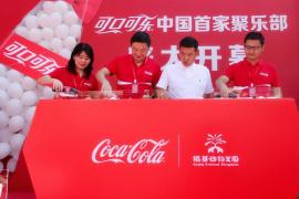 潮流打卡新地标!可口可乐中国首家聚乐部落户郑州