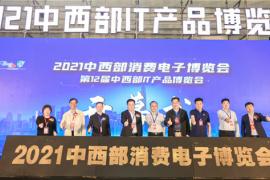2021中西部消费电子博览会在郑开幕