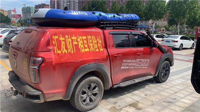 点赞!汇友财产相互保险社捐赠救灾物资支援河南救灾抢险