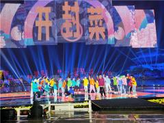 中国开封第39届菊花文化节举行开幕式晚会