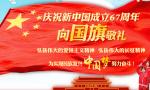 """石家庄市组织未成年人开展""""向国旗敬礼""""网上签名寄语活动"""