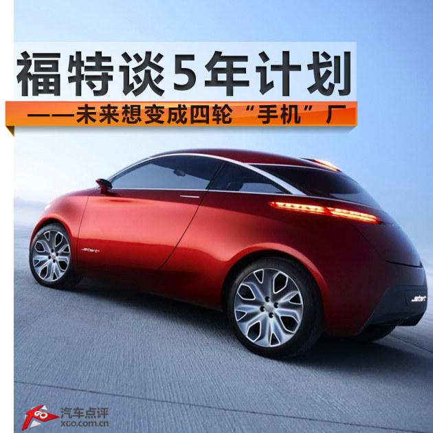 """福特未来5年的目标 就是想造四轮""""手机"""""""