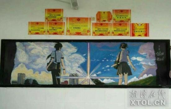 你的名字在我心中 湘潭市三中毕业季黑板报走红网络图片