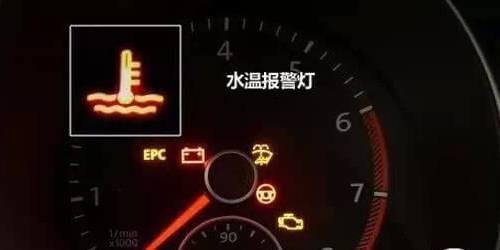 水温指示灯用以显示车辆发动机内冷却液的温度.-开车时发现这10个高清图片