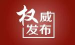 政协任命:于群斌为政协大连市第十二届委员会副秘书长