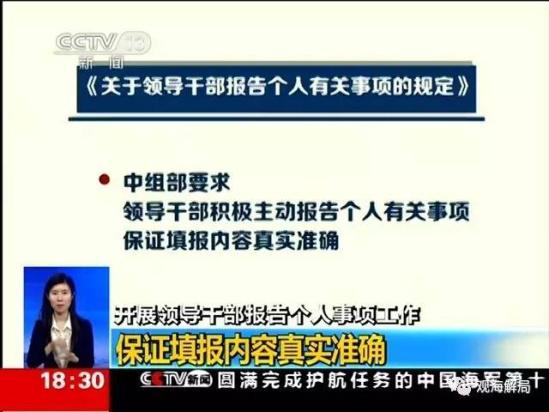 """中央党校教授被双开 首现""""隐瞒个人事项"""""""
