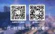 快讯:南京成第二个公安介入楼市调控的城市