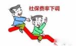 辽宁省人社厅:5月1日起辽宁失业保险总费率降至1%