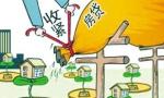 沈阳收紧外地人买房贷款准入 首付需证明是自有资金