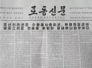 """传说中的""""核爆日""""?平壤和首尔是这样度过的"""