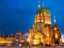 俄罗斯将在哈尔滨开设在华第五个总领事馆