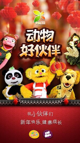 《动物好伙伴》将亮相央视少儿频道春节黄金档