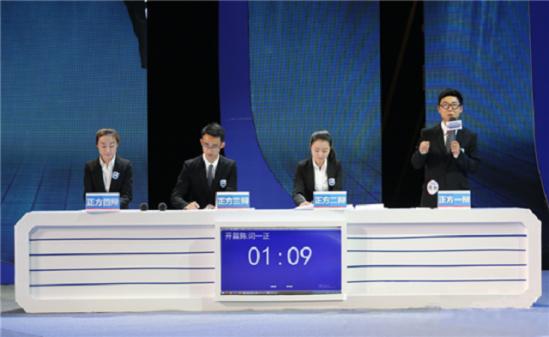 决赛在海南大学和海南热带海洋学院两支辩论队间进行