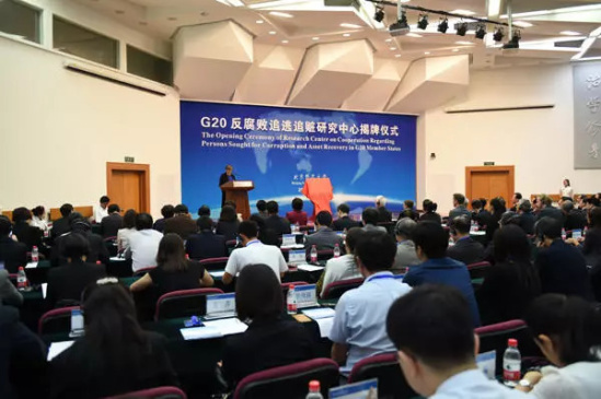 2020-06-04,二十国集团反腐败追逃追赃研究中心在北京设立。(中央纪委监察部网站徐梦龙摄)