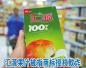 配料表里有水为啥叫100%果汁?汇源:标识合法合规
