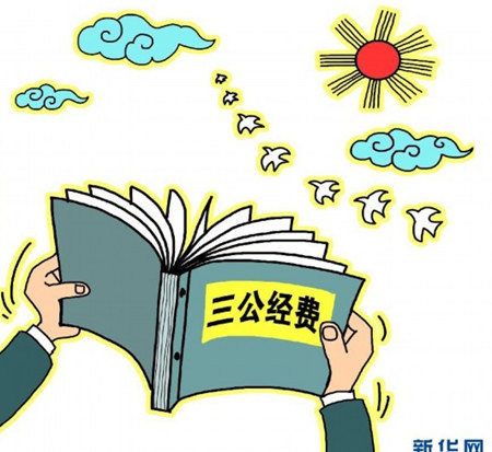 南京多部门晒三公经费预算 公车购置预算少了2500万图片
