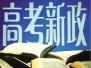山西省普通高校招生考试制度改革定为2018年