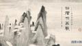 """故宫把武英殿展厅给了清初""""四僧"""""""