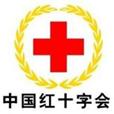 大连市红十字会