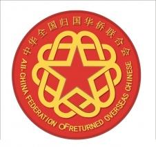 浙江省侨联