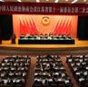 江苏省政协十一届二次会议