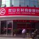 江苏昆山农村商业银行