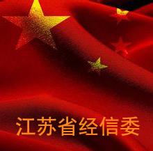 江苏省经济和信息化委员会
