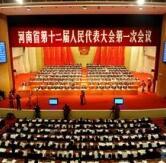 河南省十二届人大一次会议