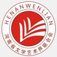 河南省文学艺术界联合会