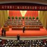 辽宁省十二届人大一次会议
