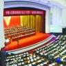 政协辽宁省十一届四次会议