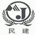 中国民主建国会合肥市委员会
