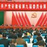 安徽省委九届十四次会议