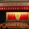 中共安徽省第八次代表大会