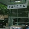 上海大众阜阳4S店