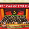 中共吉林省第十次代表大会