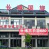 黄山长城国际旅行社