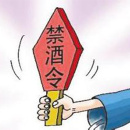 """安徽颁最严""""禁酒令"""""""
