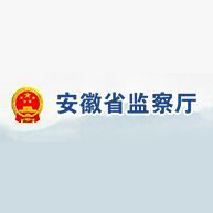 安徽省监察厅