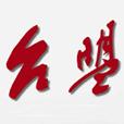 台盟吉林省委员会